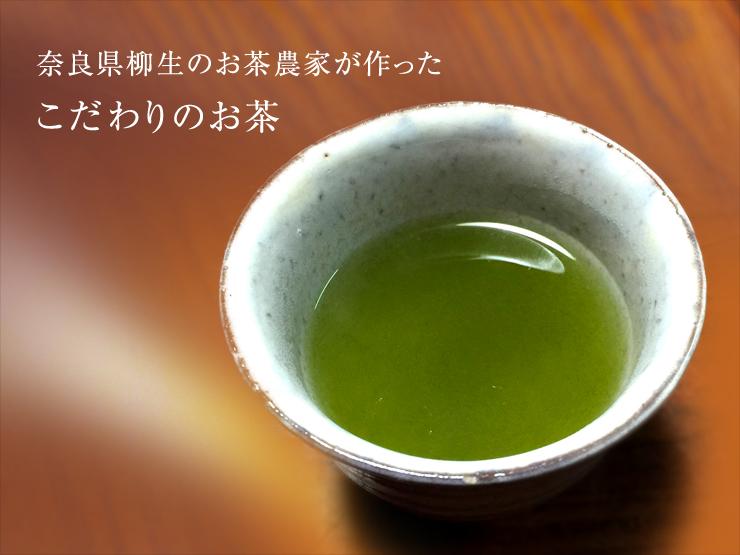 奈良県柳生のお茶農家が作ったこだわりのお茶