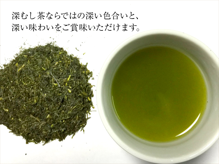 深むし茶ならではの深い色合いと、深い味わいをご賞味いただけます。