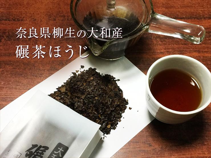 奈良県柳生の大和産 碾茶ほうじ