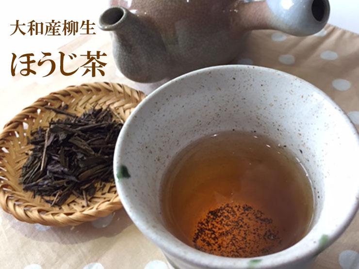 大和産柳生の ほうじ茶