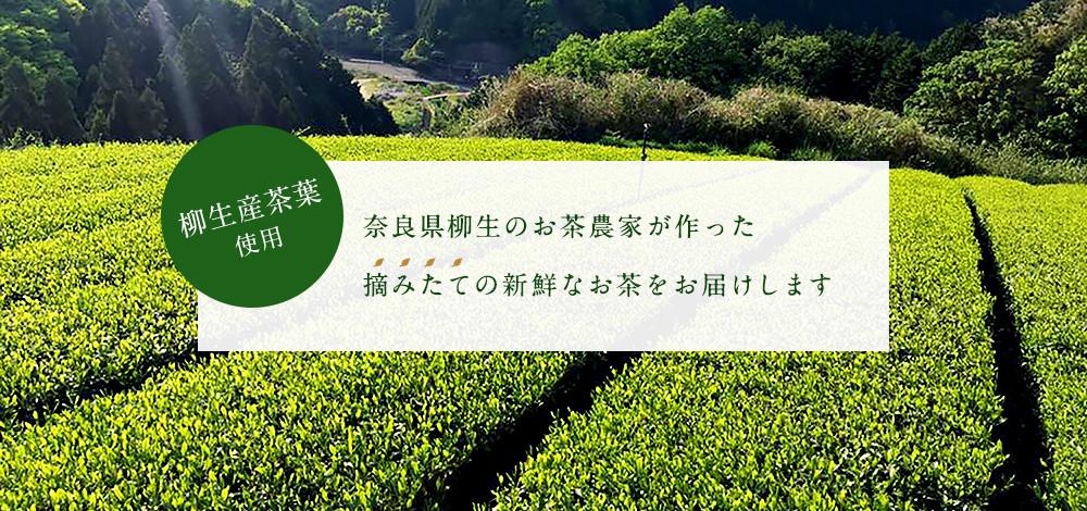 柳生産茶葉100%使用 奈良県柳生のお茶農家が作った摘みたての新鮮なお茶をお届けします